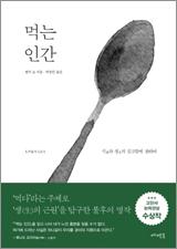 먹는 인간 책 사진