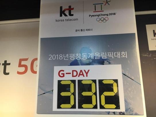 평창 5G 센터에 평창 동계올림픽까지 332일이 남았다는 게시물이 부착된 모습. / 심민관 기자