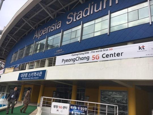 평창 5G 센터 전경 / 심민관 기자