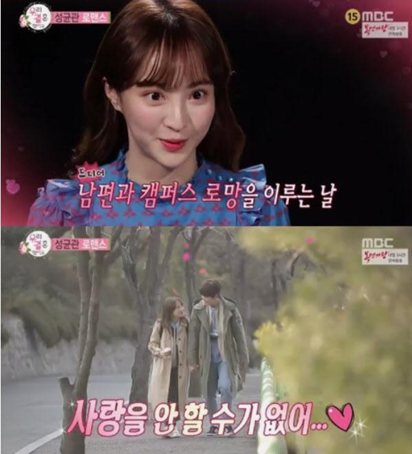 '우리결혼했어요' 정혜성♥공명 커플, 캠퍼스 데이트…'에이핑크' 남주도 깜짝 등장