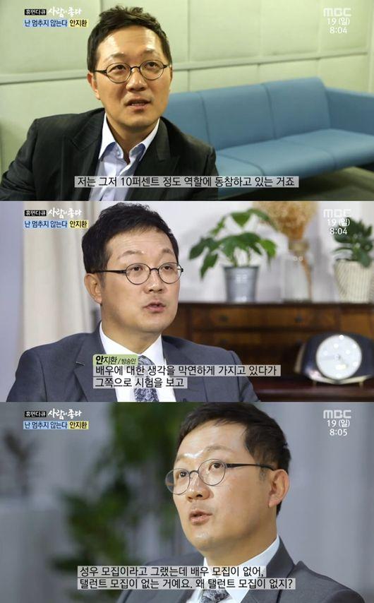 """'사람이좋다' 안지환 """"원래 꿈은 배우..경험삼아 성우 지원"""""""