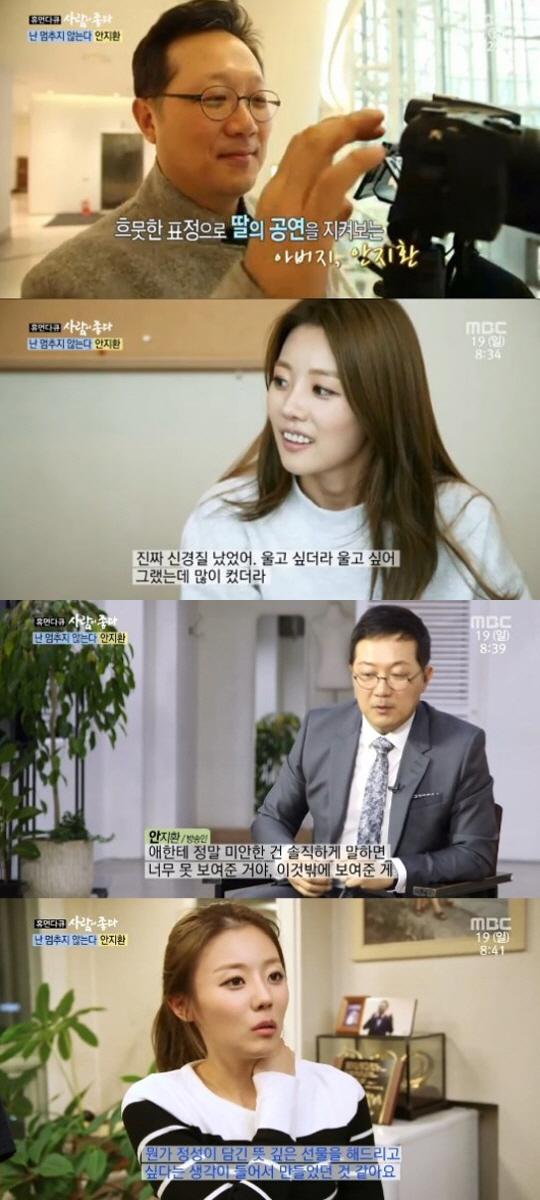"""'사람이좋다' 성우 안지환 딸, 멜로디데이 예인…""""같은 고통 겪어"""""""