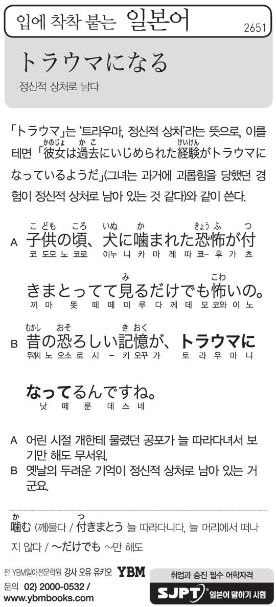 [입에 착착 붙는 일본어] 정신적 상처로 남다