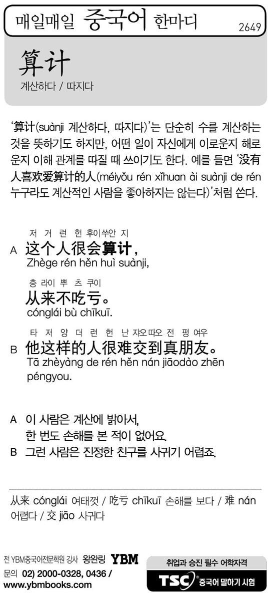 [매일매일 중국어 한마디] 계산하다/따지다