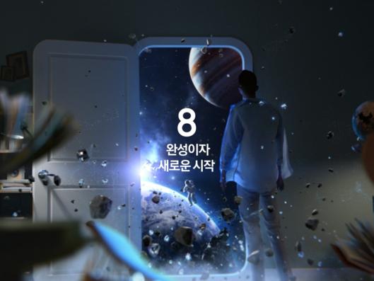 삼성전자 차기 전략 스마트폰인 갤럭시S8의 새로운 광고. 무심코 방문을 연 남자가 우주를 마주하고 있다. / 삼성전자 제공