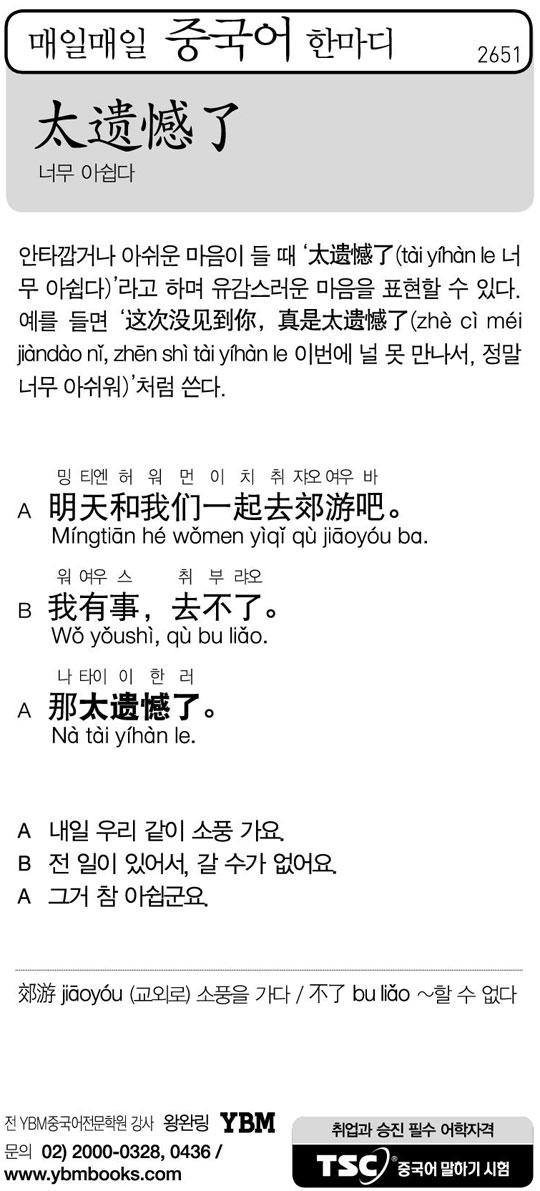 [매일매일 중국어 한마디] 너무 아쉽다