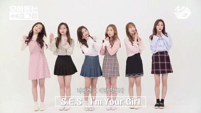 에이프릴, 핑클·카라 변신…걸그룹 36곡 메들리 공개