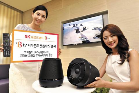 SK브로드밴드가 지난해 6월 선보인 'B tv 서라운드 셋톱박스'. UHD(초고화질) 방송 콘텐츠 시청은 물론, 탑재된 고음질 우퍼스피커를 통해 홈시어터 없이도 생동감 넘치는 음향 청취가 가능하다. /SK브로드밴드 제공