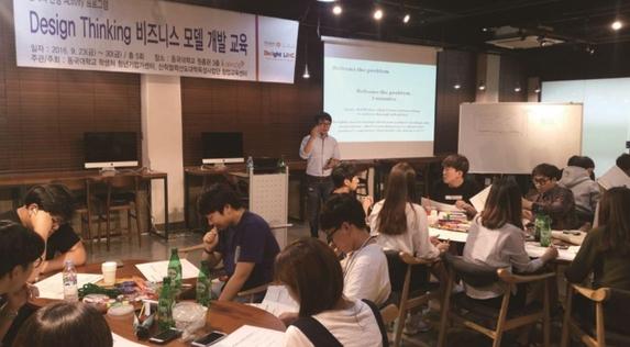 동국대 학생들이 창업에 필요한 교육을 받고 있는 모습./사진=동국대