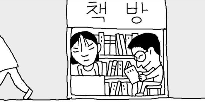 [일사일언] 책방은 도서관이 아니다