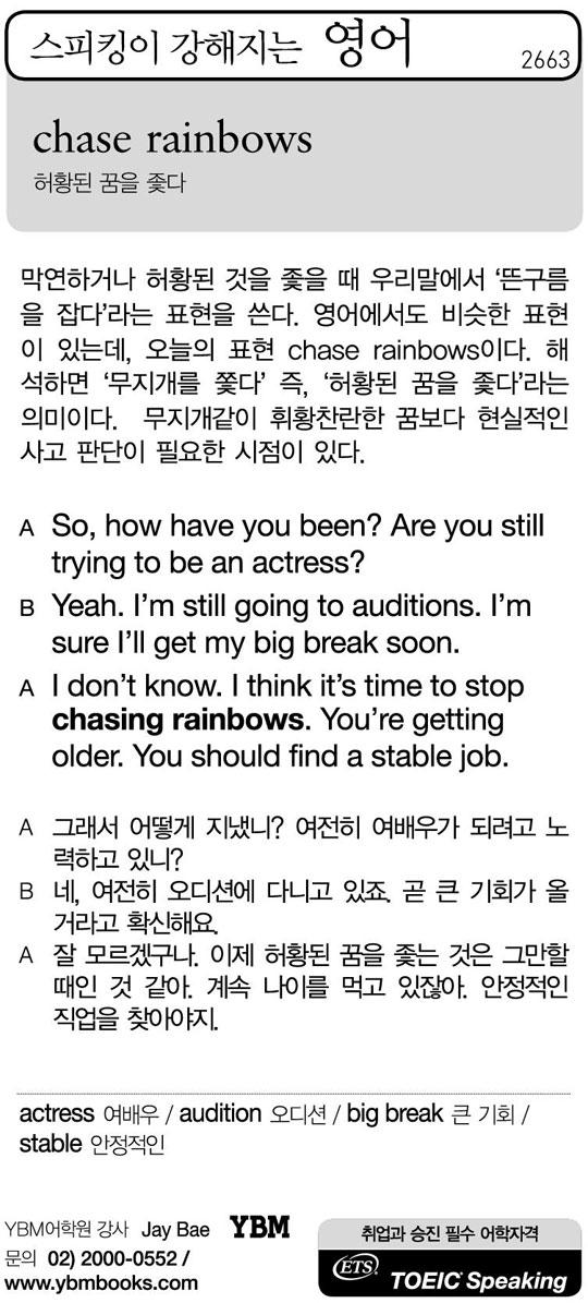 [스피킹이 강해지는 영어] chase rainbows