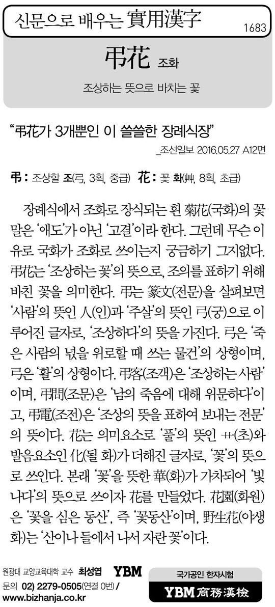 [신문으로 배우는 실용한자] 조화(弔花)