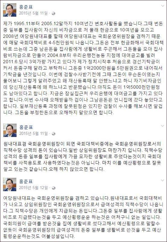 ▶홍준표 페이스북 화면 캡쳐