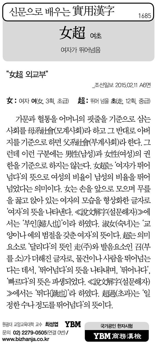 [신문으로 배우는 실용한자] 여초(女超)