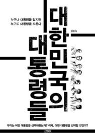 많은 자료와 취재한 정보들을 활용해 역대 대통령들의 드라마를 추적한 책 '대한민국의 대통령들'. 대통령의 역사가 우리 한국의 현대사다.