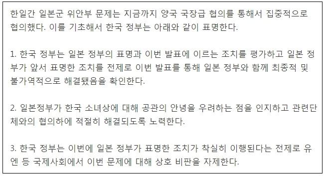 ▶당시 윤병세 장관의 발표문