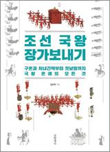 조선 국왕 장가보내기