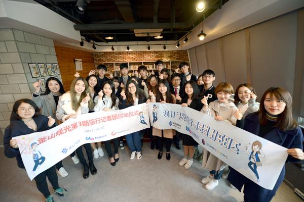 부산관광공사가 국내외 관광객 유치와 부산 온라인 홍보 강화를 위해 '부산관광 홍보기자단'을 구성하고 발대식을 1일 개최했다.