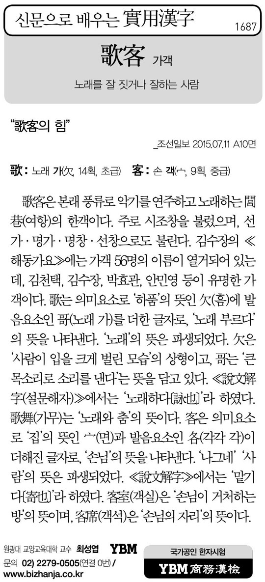 [신문으로 배우는 실용한자] 가객(歌客)