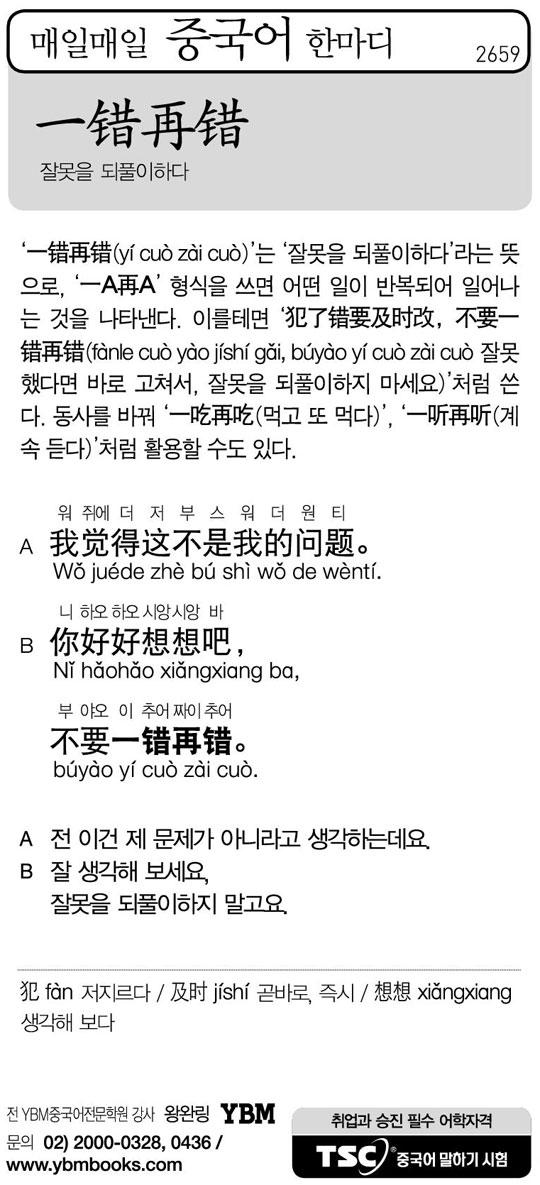 [매일매일 중국어 한마디] 잘못을 되풀이하다