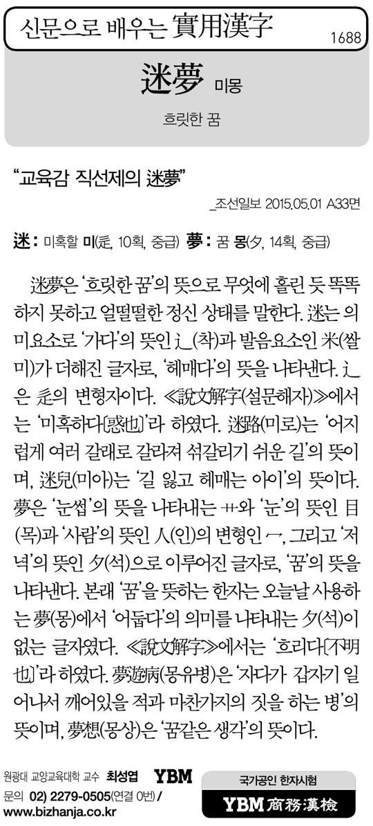 [신문으로 배우는 실용한자] 미몽(迷夢)