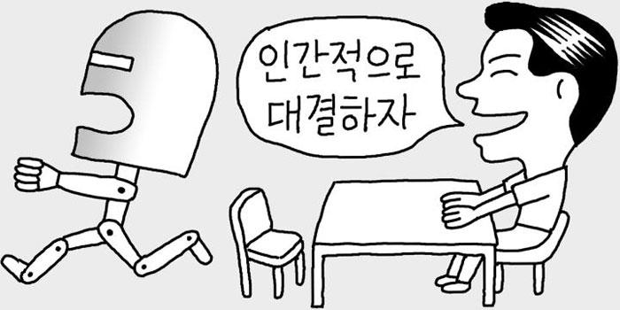 [일사일언] 인공지능과 겨루라고?