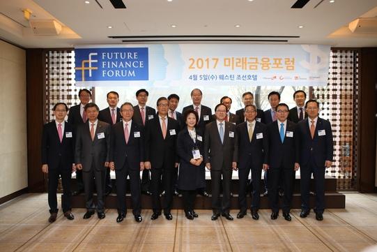 2017 미래금융포럼에 참여한 주요 유통업계 관계자들이 기념사진을 촬영하고 있다. /사진 = 이존환 객원기자