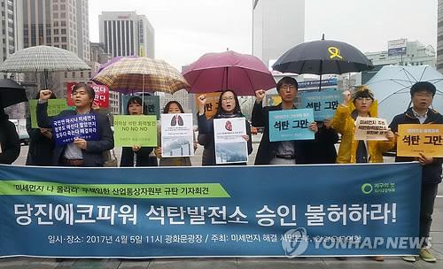 환경운동연합과 '미세먼지 해결 시민본부'가 5일 서울 종로구 광화문광장에서 산업통상자원부에