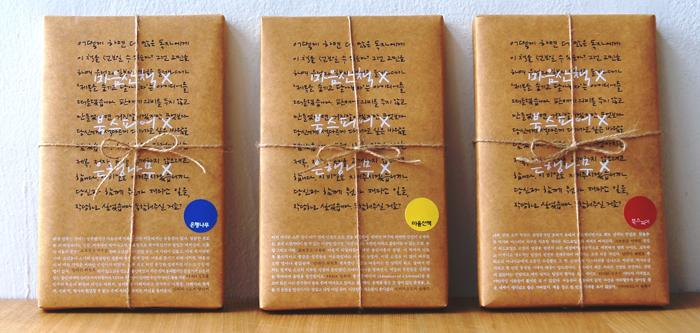 제목·저자·표지를 숨기고도 5일 만에 각각 1000부 이상 주문을 받은 '복면 소설' 3종.