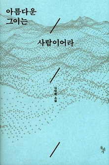 """[새책]  '아름다운 그이는 사람이어라'…""""세월호를 기억하는 아름다운 사람들의 이야기"""""""