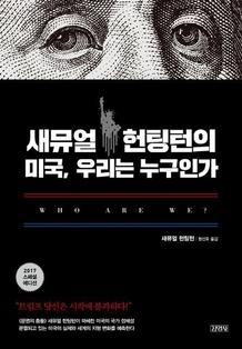 """[새책] '새뮤얼 헌팅턴의 미국, 우리는 누구인가'…""""분열되는 미국, 그들의 국가정체성은 무엇인가?"""""""