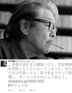 일본 소설가 쓰쓰이 야스타카의 트위터 캡쳐
