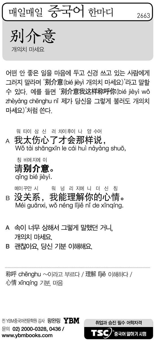 [매일매일 중국어 한마디] 개의치 마세요