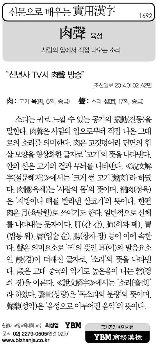 [신문으로 배우는 실용한자] 육성(肉聲)