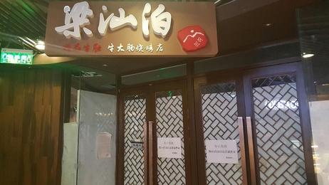 베이징 왕징의 한식당 양산박. 조선족에게 가게를 넘긴 것으로 알려졌다. 현재 수리중으로 20일 재개장한다는 공고문이 붙어있다./조선비즈