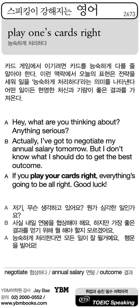 [스피킹이 강해지는 영어] play one's cards right
