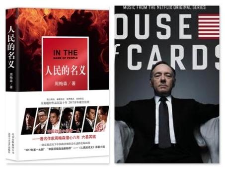 중국에서 동명의 드라마가 인기를 끌고 있는 반부패 소설 '인민의 이름으로'(왼쪽)와 미국의 권력암투를 그린 드라마 '하우스오브카드' /바이두