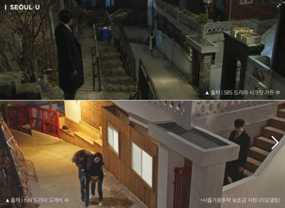 사진=서울시 도시재생본부 페이스북