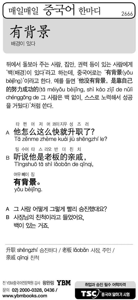 [매일매일 중국어 한마디] 배경이 있다