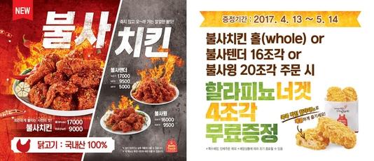 [2017 프랜차이즈] 맘스터치, 매운맛 강조한 '불사치킨' 출시