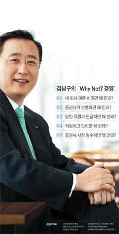 김남구 한국투자금융지주 부회장
