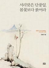'서리맞은 단풍잎, 봄꽃보다 붉어라'