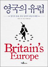 '영국의 유럽'