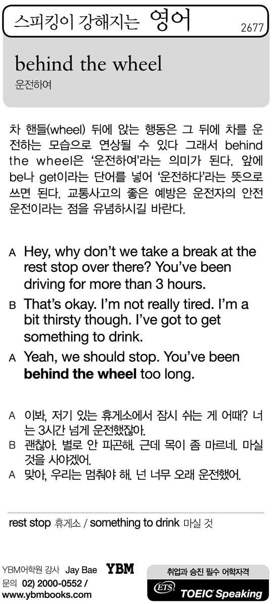 [스피킹이 강해지는 영어] behind the wheel