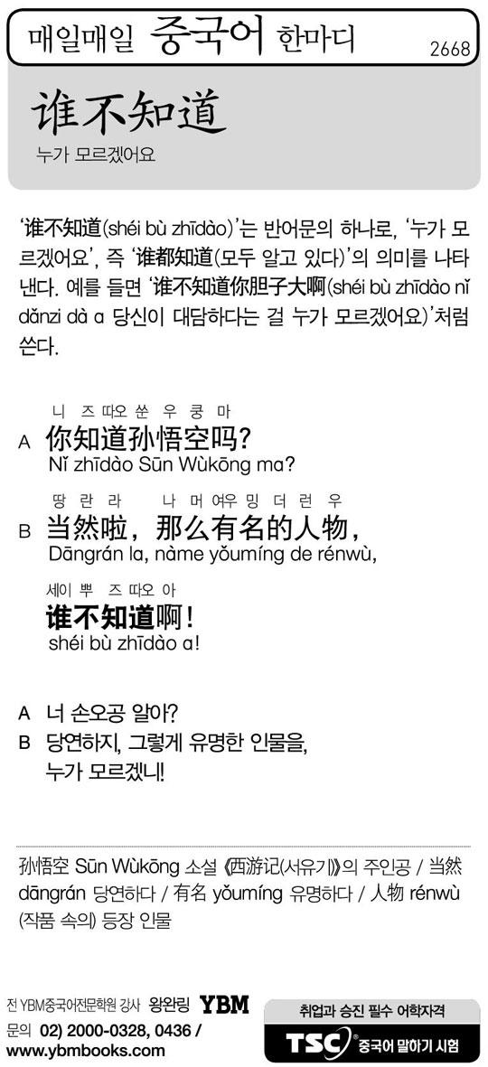 [매일매일 중국어 한마디] 누가 모르겠어요