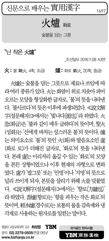 [신문으로 배우는 실용한자] 화로(火爐)