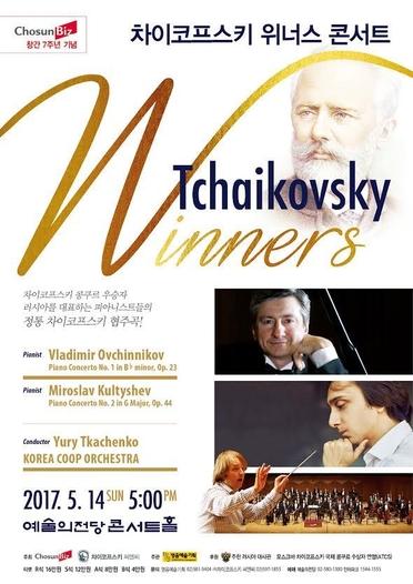 [알립니다] 조선비즈 창간 7주년 '차이코프스키 위너스 콘서트'