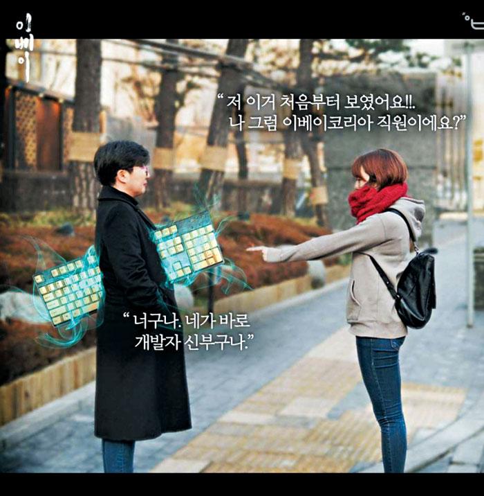 인기 드라마 '도깨비'를 패러디한 이베이코리아 채용 공고.