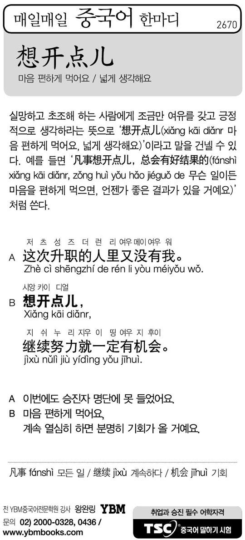 [매일매일 중국어 한마디] 마음 편하게 먹어요 / 넓게 생각해요
