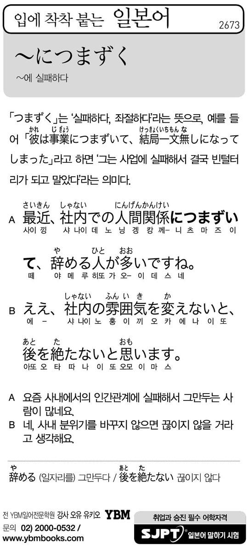 [입에 착착 붙는 일본어] ~에 실패하다